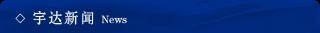 必威体育官方登录平台-必威体育直播官网