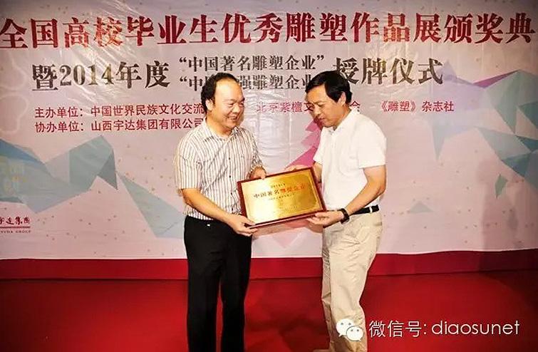 中国著名雕塑企业