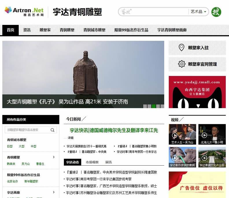 必威体育官方登录平台必威体育直播官网雕塑频道