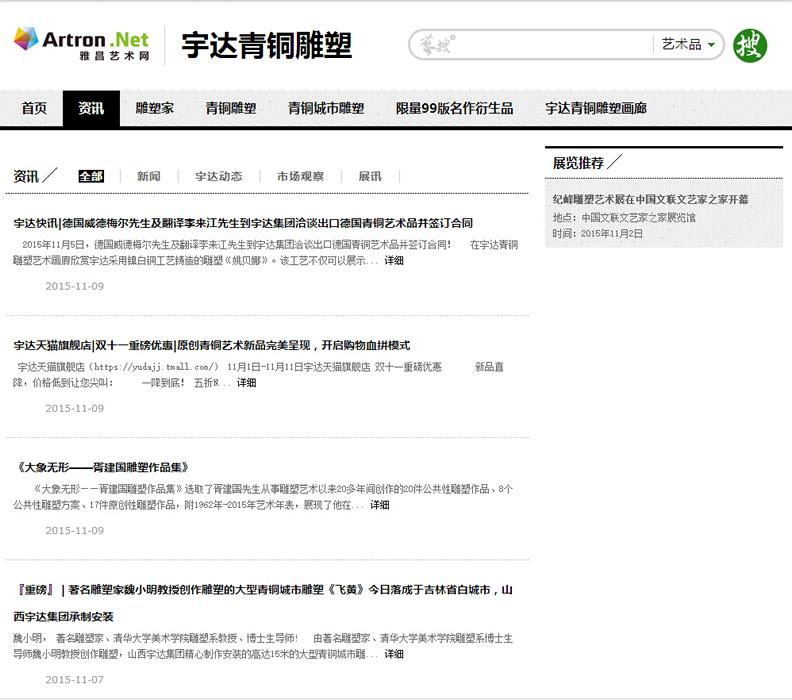 以下为必威体育官方登录平台必威体育直播官网雕塑频道